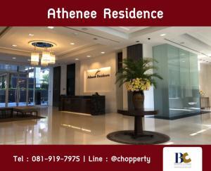 ขายคอนโดวิทยุ ชิดลม หลังสวน : *HOT PRICE* Athenee Residences 294 sq.m. only 76 MB [Tel. 081-919-7975]